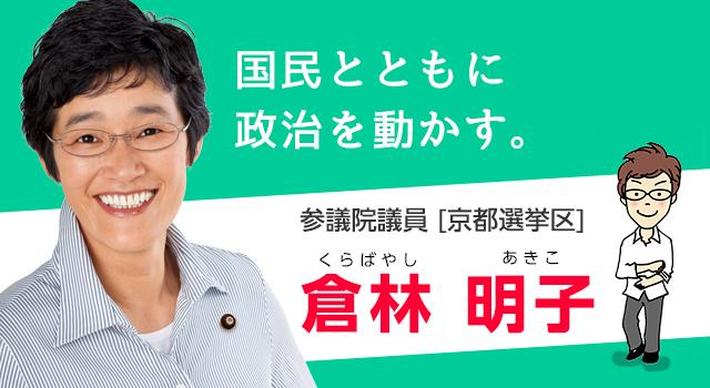 日本共産党 参議院議員 京都選挙区 倉林明子